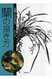 水墨画・プロの技に学ぶ 蘭の描き方
