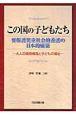 この国の子どもたち 要保護児童社会的養護の日本的構築 大人の既得権益と子どもの福祉