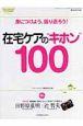 """在宅ケアの""""キホン""""100 コミュニテイケア2007年5月臨時増刊号 身につけよう、振り返ろう!"""
