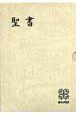 中型聖書 革 NI59S 赤 新共同訳