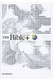 The Bible+ 旧・新約聖書 新共同訳 カラー資料つき