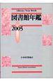 図書館年鑑 (2005)