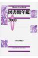 図書館年鑑 2008