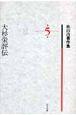秋山清著作集 大杉栄評伝 (5)
