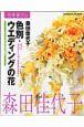 色別・ウエディングの花 花時間フラワーアーティストシリーズ2 花ってグラデーションさせるときれい