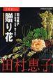 ひと味違った花、贈りたい。贈り花 花時間フラワーアーティストシリーズ9 和魂洋才の贈り花アイデア・80