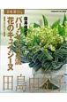 パリジェンヌ流 花のキュイジーヌ 花時間フラワーアーティストシリーズ11 暮らしの色・季節の食卓