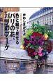色と線で見せるパリの花、パリのブーケ 花時間フラワーアーティストシリーズ17 ベルエポックの画家たちに寄せて