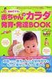 初めてママの赤ちゃんのカラダ発育・発達BOOK