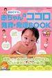 初めてママの赤ちゃんのココロ発育・発達BOOK