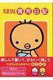 たまひよ育児日記