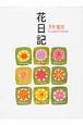 3年連用 花日記 ダリア 2010