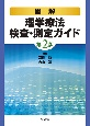 図解・理学療法検査・測定ガイド<第2版>