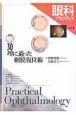 眼科プラクティス 理に適った網膜復位術 (30)