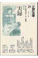 江戸文学 実録 (29)