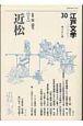 江戸文学 近松 (30)