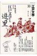 江戸文学 江戸文学と遊里 (33)