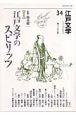 江戸文学 江戸文学のスピリッツ (34)