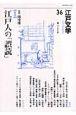 江戸文学 (36)