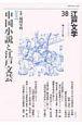江戸文学 特集:中国小説と江戸文芸 (38)