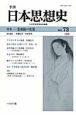 季刊 日本思想史 特集:霊魂観の変遷 (73)