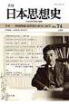 季刊 日本思想史 特集:村岡典嗣:新資料の紹介と展望 (74)