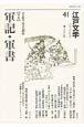 江戸文学 特集:軍記・軍書 (41)