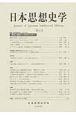 日本思想史学 (41)