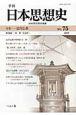季刊 日本思想史 特集:近代仏教 (75)