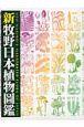 牧野新日本植物図鑑