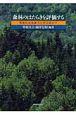 森林のはたらきを評価する 市民による森づくりに向けて