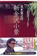 五木寛之の新金沢小景