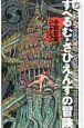 すぺるむ・さぴえんすの冒険 小松左京コレクション