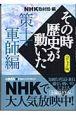 NHKその時歴史が動いた<コミック版> 策士・軍師編