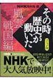 NHKその時歴史が動いた<コミック版> 風雲戦国編
