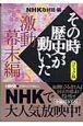 NHKその時歴史が動いた<コミック版> 風 激動幕末編