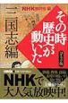 NHKその時歴史が動いた<コミック版> 三国志編