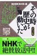 NHKその時歴史が動いた<コミック版> 明治文化編
