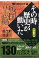 NHKその時歴史が動いた<コミック版> 戦国立志編