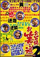 「お台場お笑い道」ベストセレクション (2)