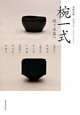 椀一式 使う漆器へ 飛騨春慶×日本デザインコミッティー