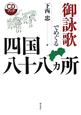 御詠歌でめぐる四国八十八カ所 CDブック