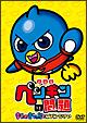 劇場版ペンギンの問題 幸せの青い鳥でごペンなさい