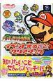 ペーパーマリオRPG イベントまるごとクリアブック Nintendo Gamecube