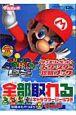 スーパーマリオ64DS タッチ!&ゲット!パワースター攻略ブック Nintendo DS
