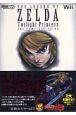 ゼルダの伝説 トワイライトプリンセスザ・コンプリートガイド Wii