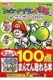 ヨッシーアイランドDS ザ・コンプリートガイド Nintendo DS