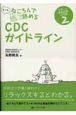 もっとねころんで読める CDCガイドライン やさしい感染対策入門書2