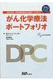 がん化学療法ポートフォリオ CD-ROM付 平成20年度厚労科研松田班DPC調査データに基づく