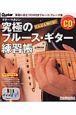 究極のブルース・ギター練習帳 CD付 どんどん弾ける!